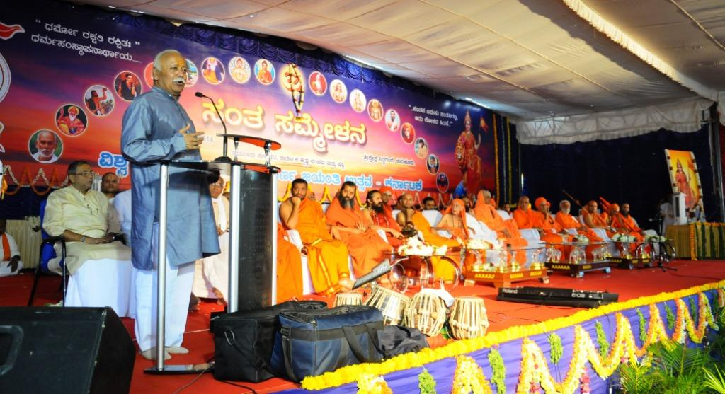 RSS Sarasanghachalak Mohan Bhagwat addressing at Sant Sammelan, Tumakuru