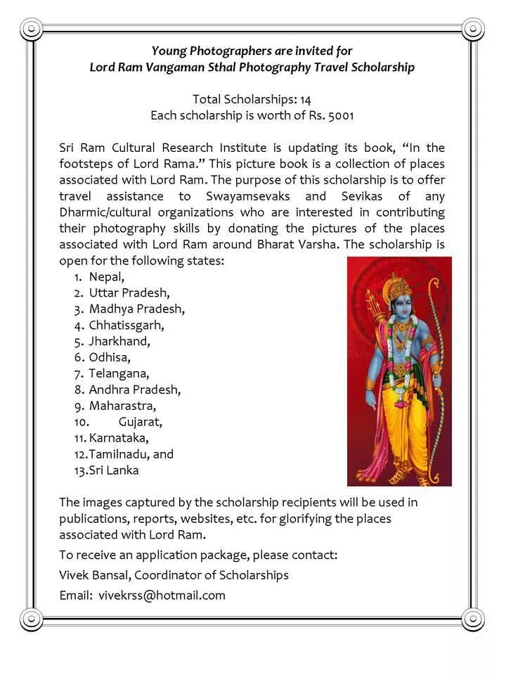 Lord Ram Vangaman Sthal Photography Travel Scholarship.