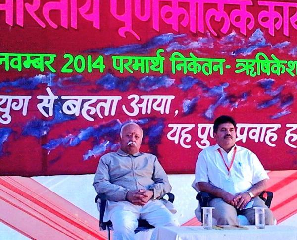 Mohan Bhagwat at ABVP fulltimers meet at Haridwar Nov 19-2014