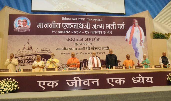 Prime Minister Narendra Modi  attends inaugural ceremony of Mananeeya Eknath Ranade Janm Shati Parva on November 9, 2014