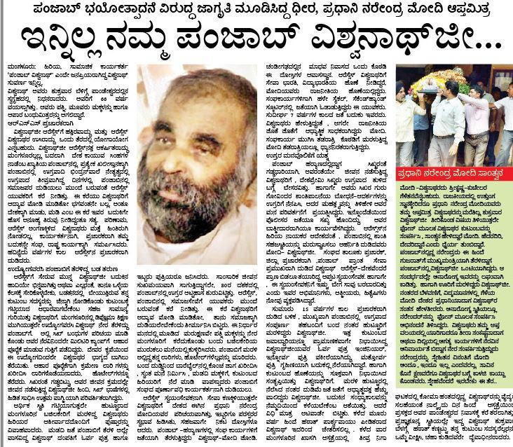 punjab vishanath nidana-hd-8-11-2014