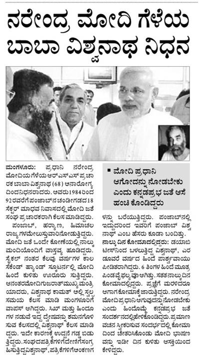 punjab vishanath nidana--kp-8-11-2014
