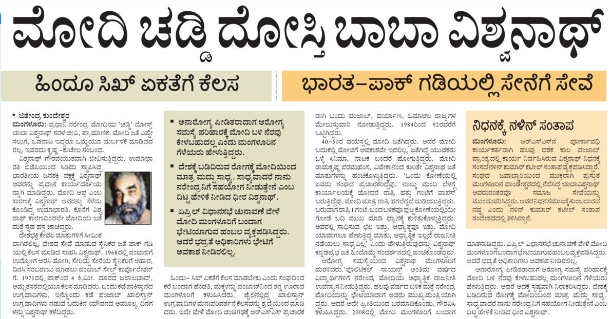 punjab vishanath nidana-kp-8-11-2014