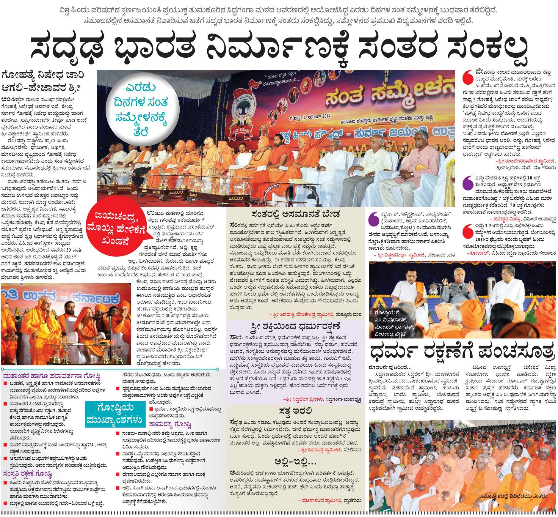 santa sammelana Day 2 vijayavani -uv-13-11-2014