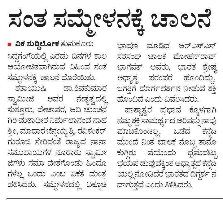 santa sammelana thumkuru vijaya karnataka report -vk-12-11-2014