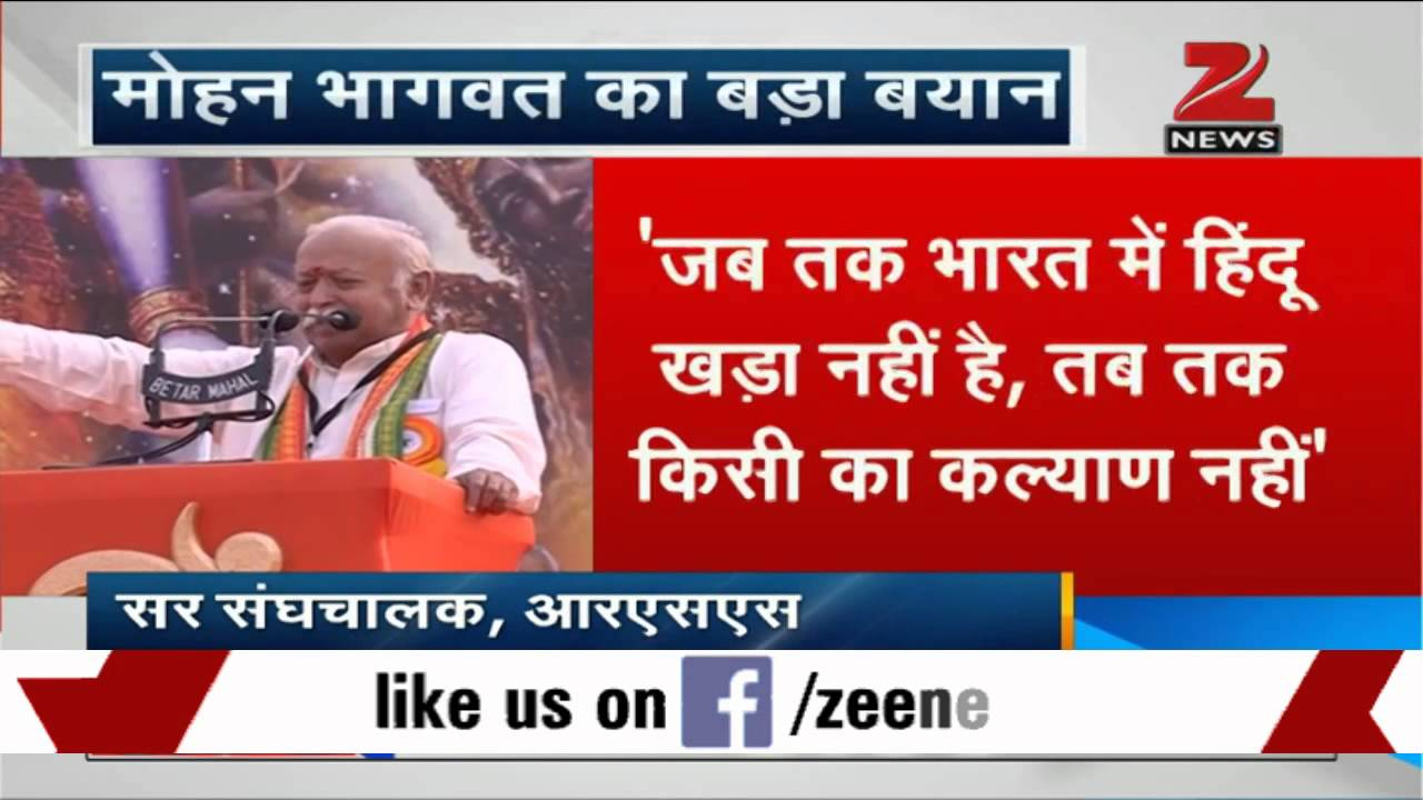 VIDEO: RSS Chief Mohan Bhagwat demands a strong law to stop forced conversions
