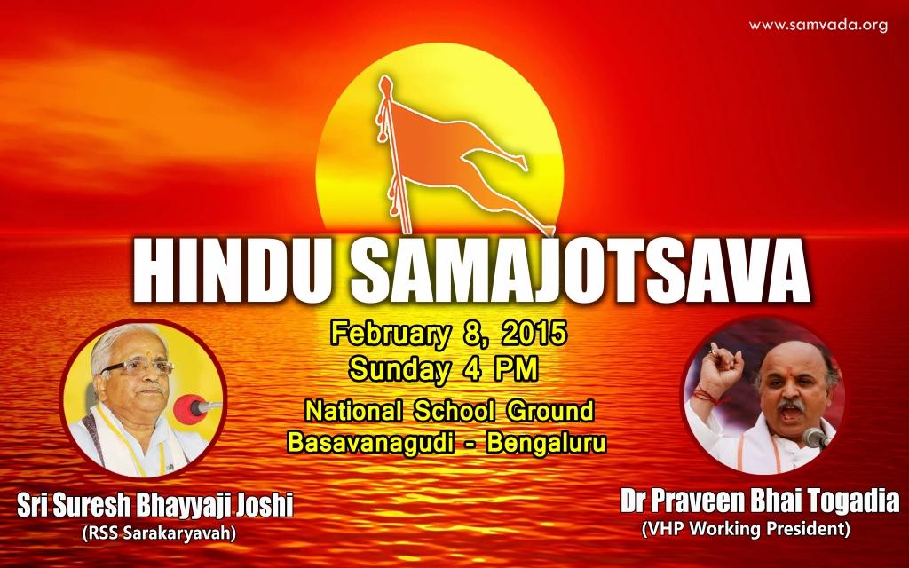 Hindu Samajostav Bengaluru Feb-8-2015 (1)