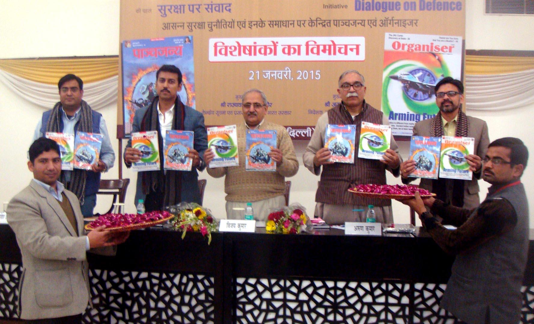 Panchjanya Organiser- Raksha Visheshank Vimochan