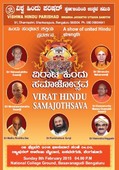 VHP Hindu Samajotsav -1