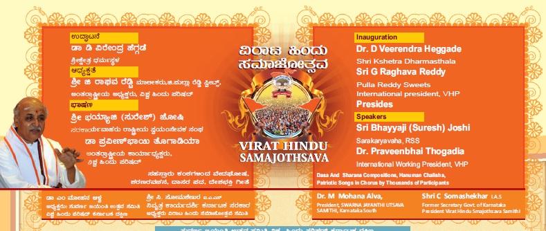 VHP Hindu Samajotsav -2