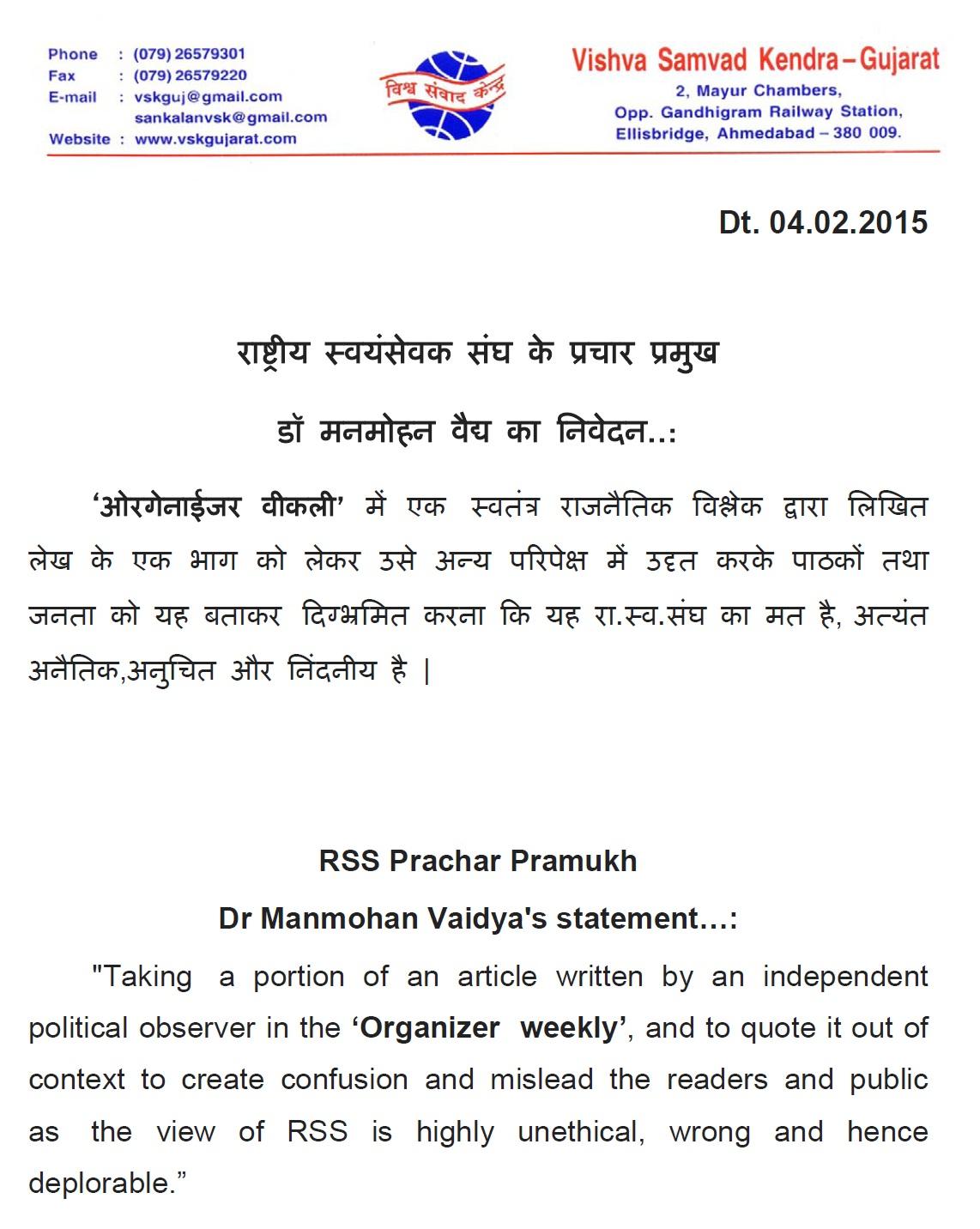 STATEMENT by Dr Manmohan Vaidya Feb-4-2015