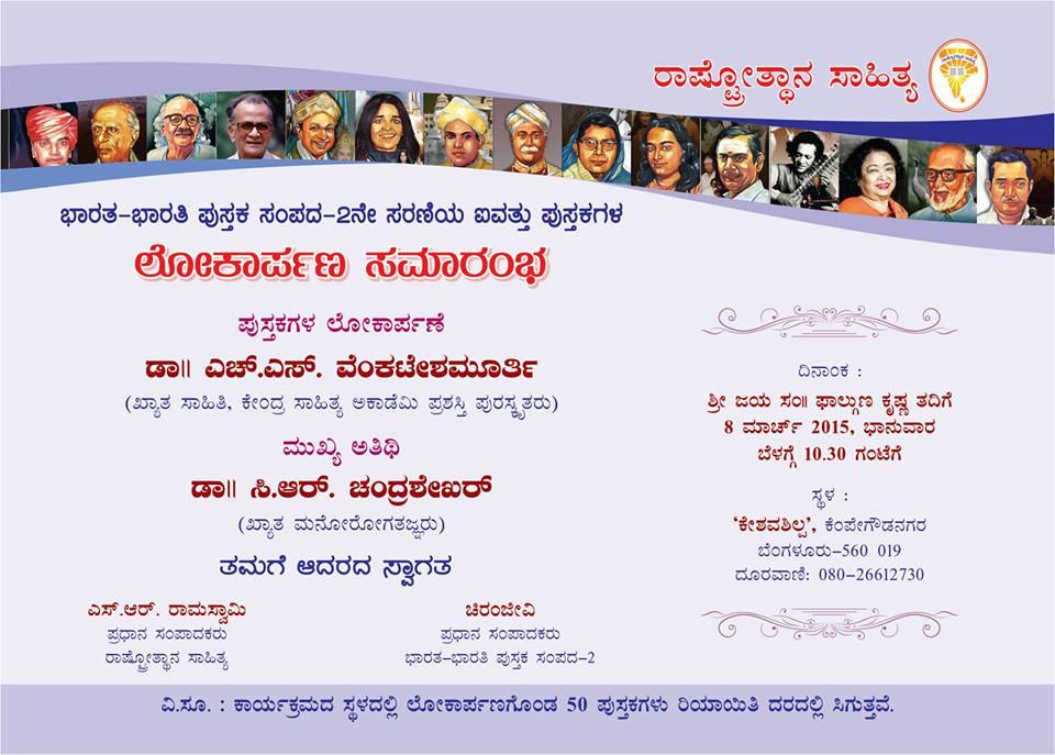 Bharata Bharati- Rashtrotthana March 8-2015