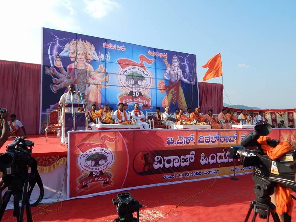 Chikkamagaluru Hindu Samajotsava (6)