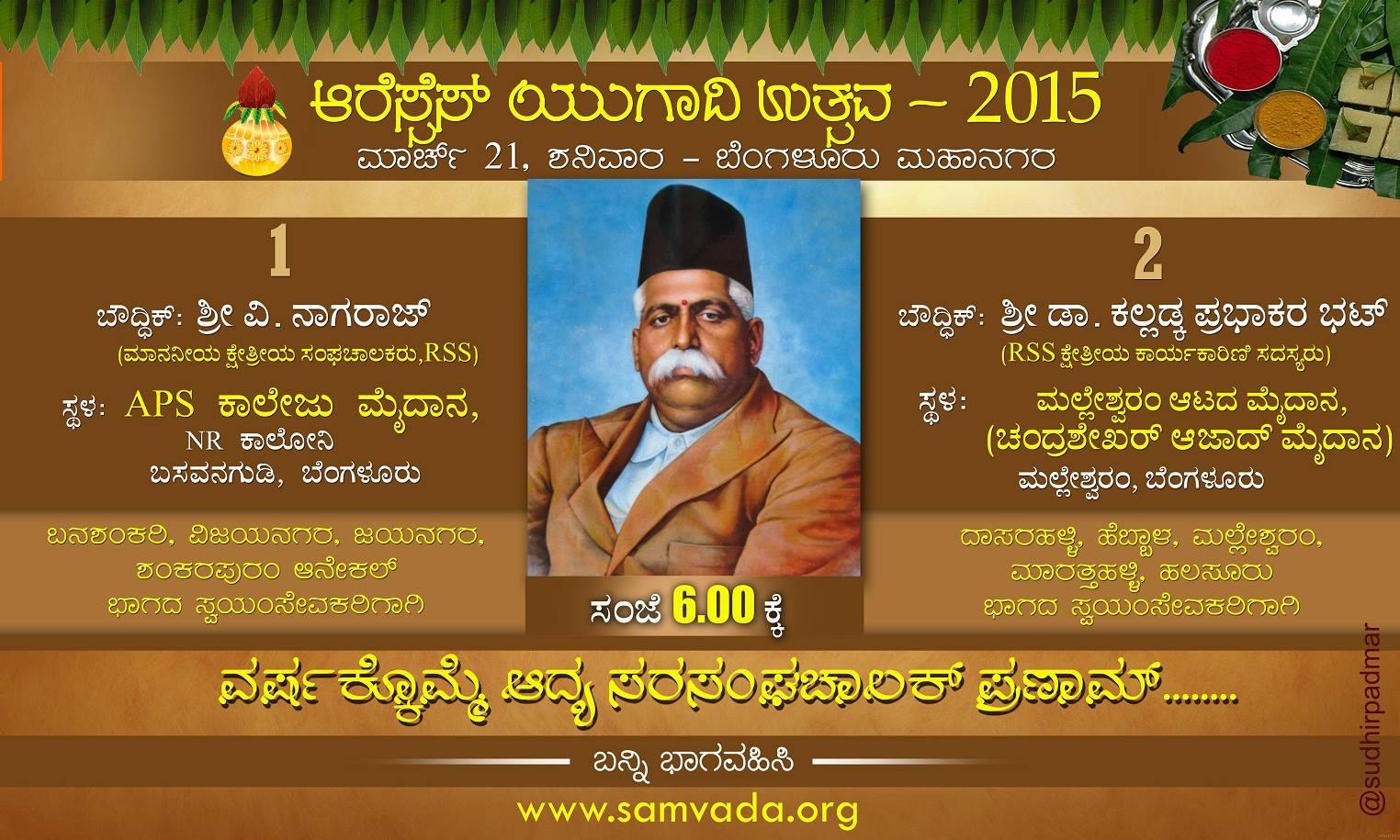 RSS Yugadi Utsav Bengaluru-2