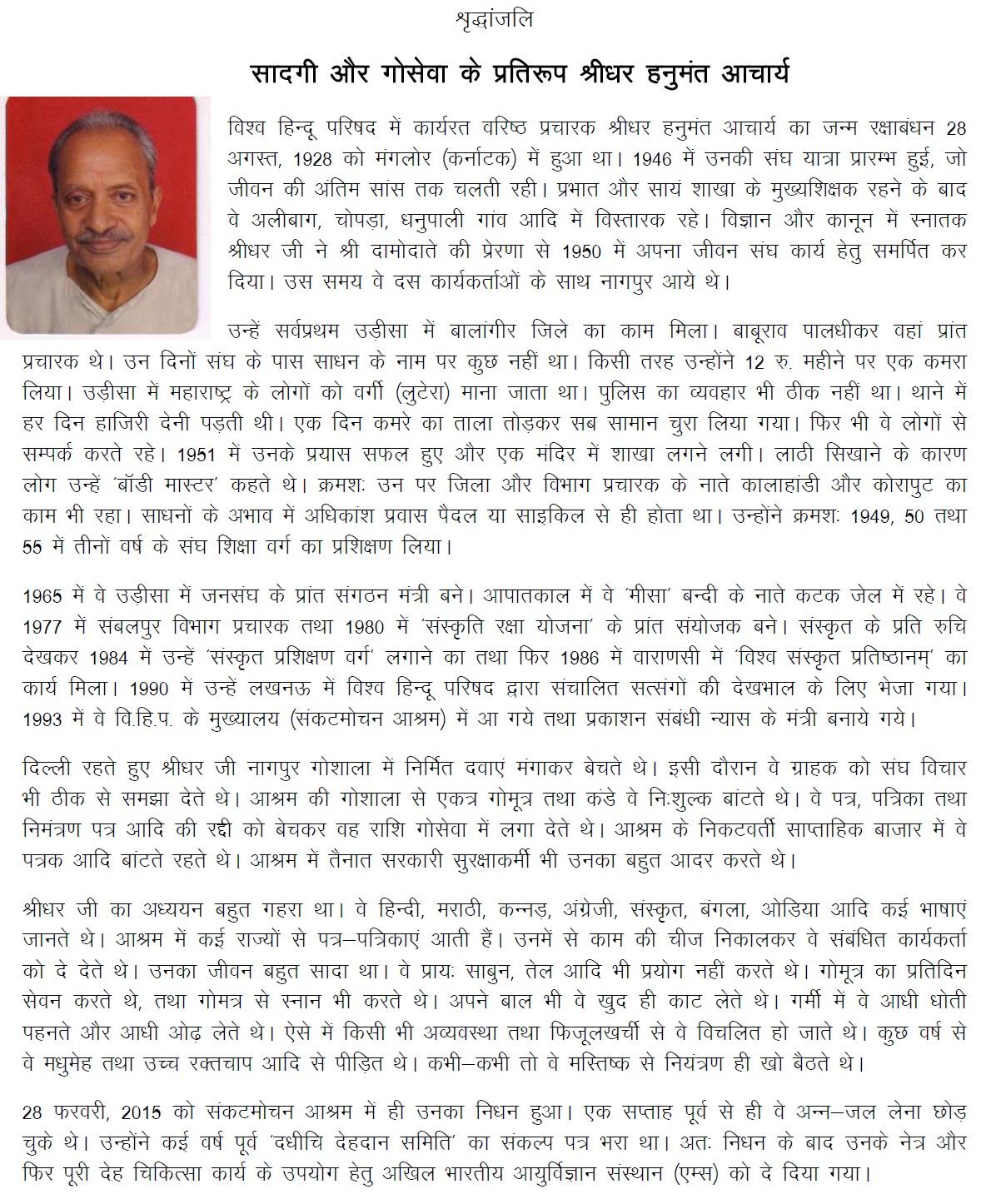 Sridhar Acharya expired