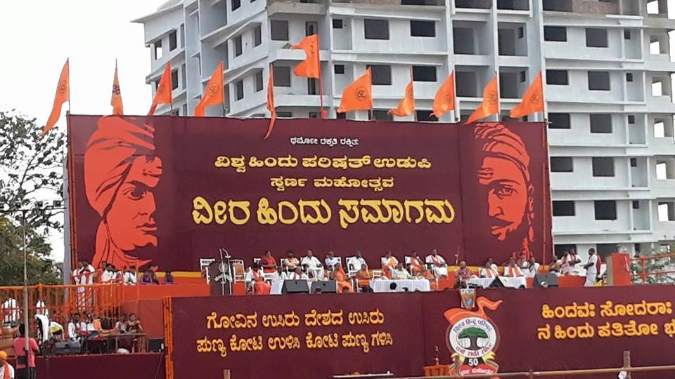 Udupi Hindu samajotsava Facebook photos (10)
