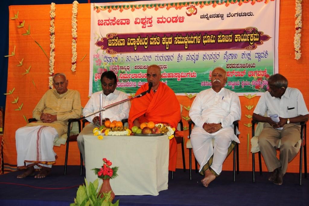 Bhagwatji at Janaseva Bengaluru April 30-2015 (11)