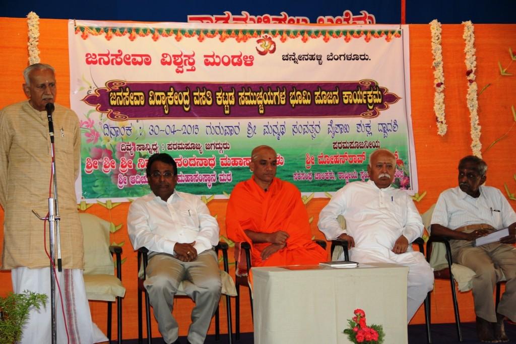 Bhagwatji at Janaseva Bengaluru April 30-2015 (7)