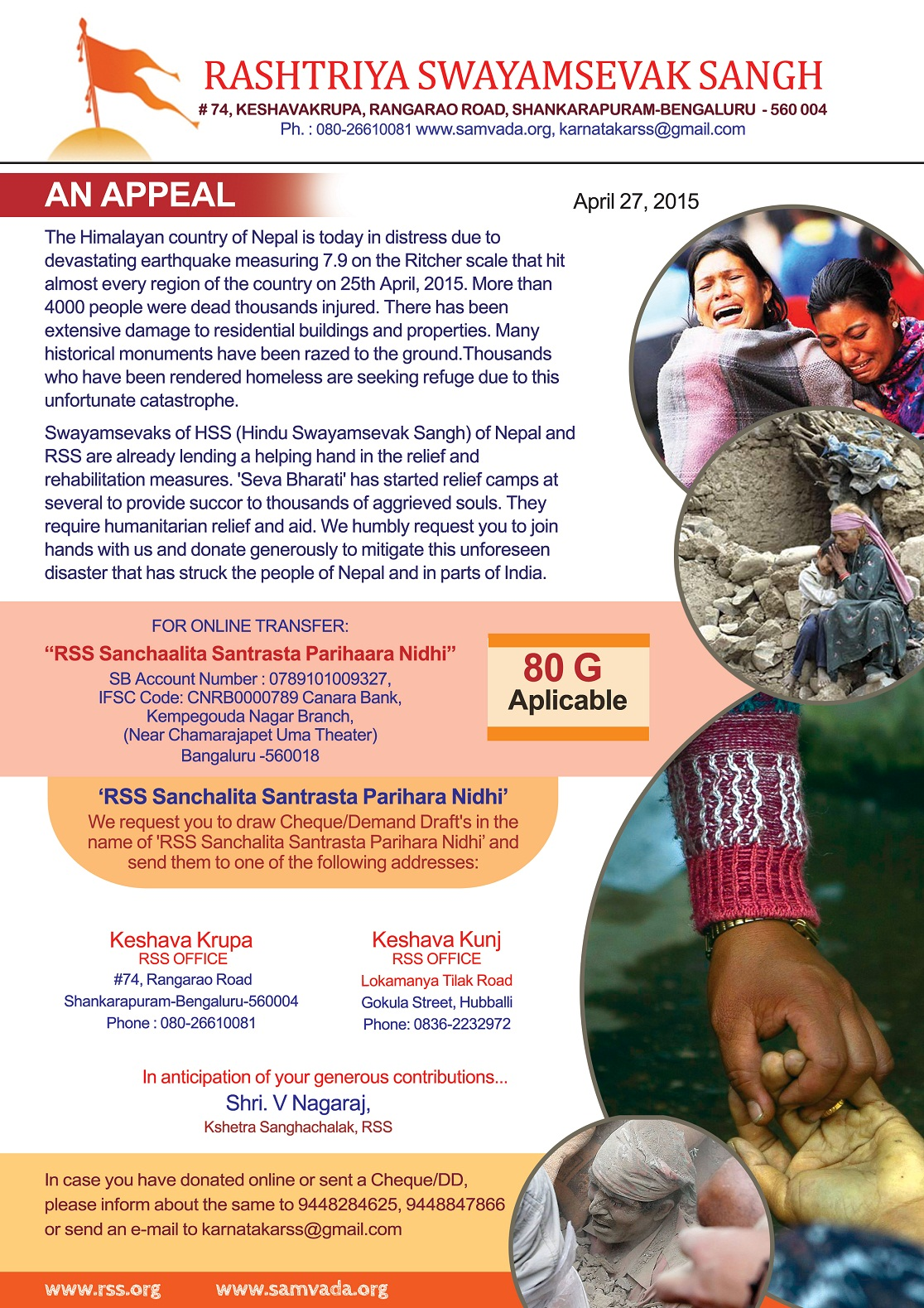 RSS Appeal- Nepal Relief- ENGLISH