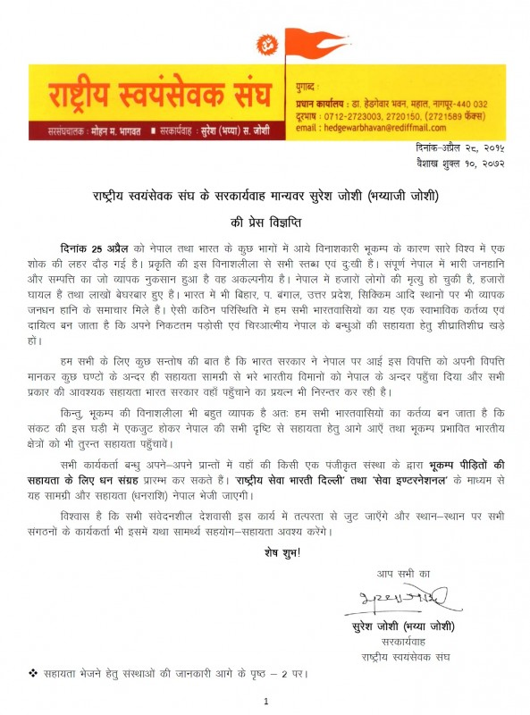 RSS Press Release Page-1