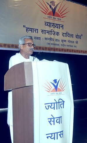 RSS Sah-sarakaryavah Dr Krishna Gopal addressing