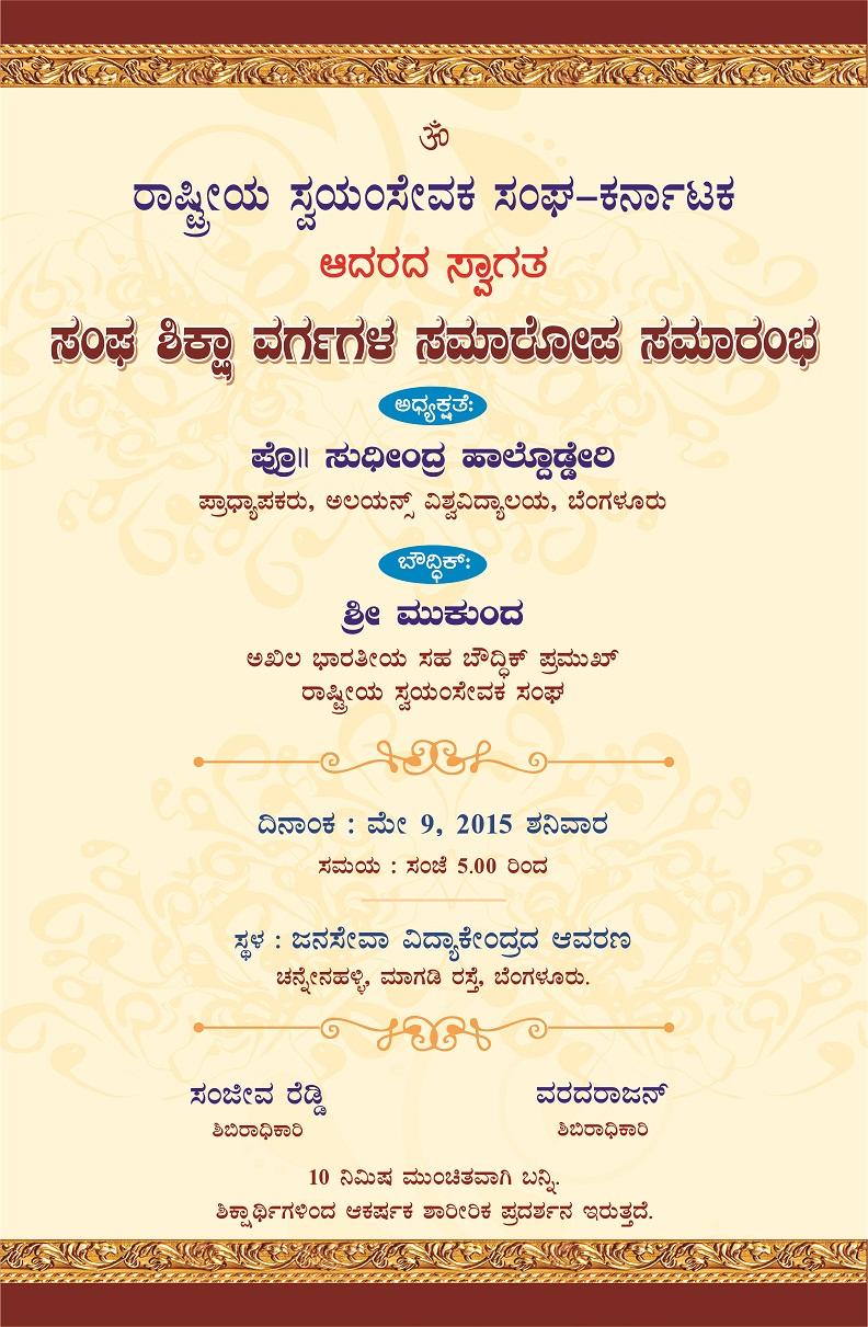 RSS OTC Invitation 2015 - Copy