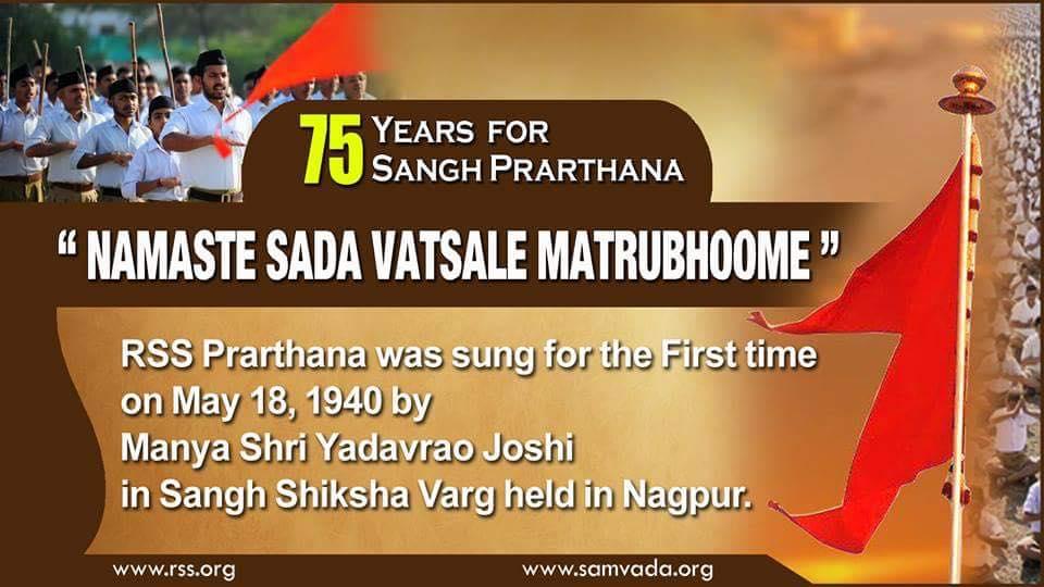 75 years for RSS Prarthana 'Namaste Sada Vatsale Matrubhoome'
