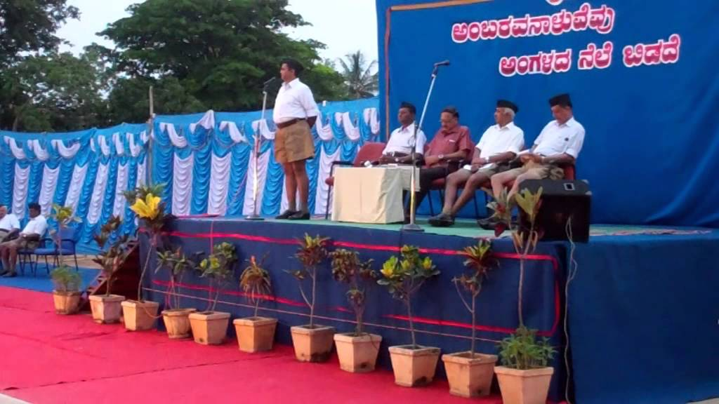 VIDEO: RSS Karnataka State Level Sangh Shiksha Varg 2015, Bengaluru