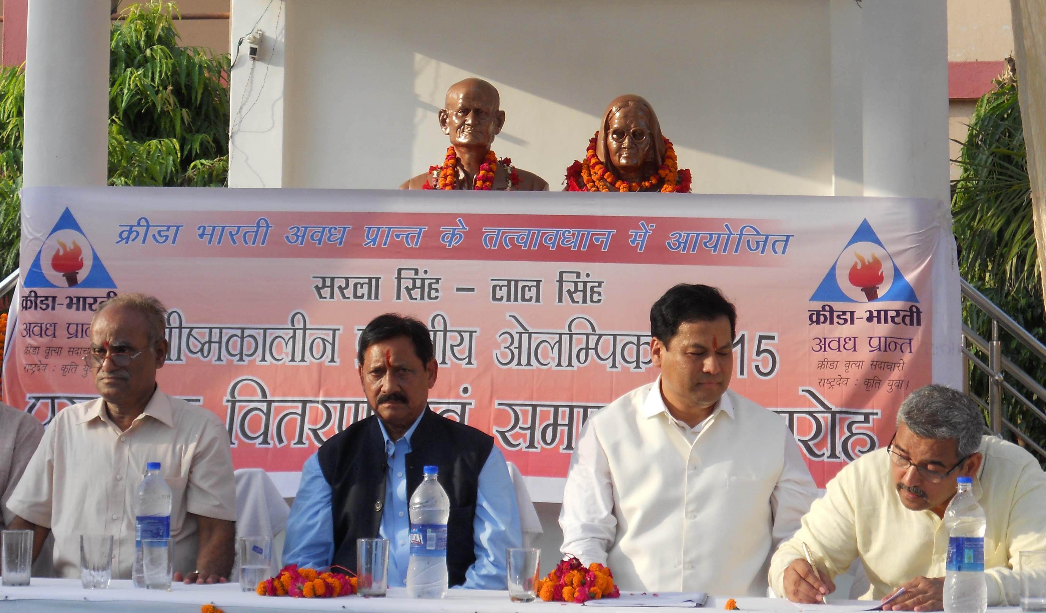Manch Par baithe prant sangh chalak prabhunayan ji chetan chauhan ji sarvanand sonewal ji aur prant pracharak Sanjay ji