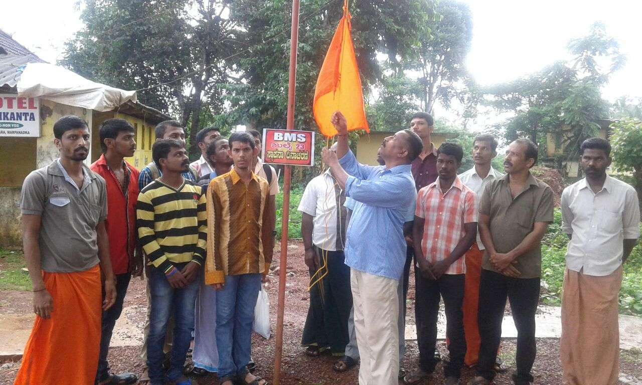 60 years for BMS: Bharatiya Mazdoor Sangh celebrates its 60th foundation day across the nation