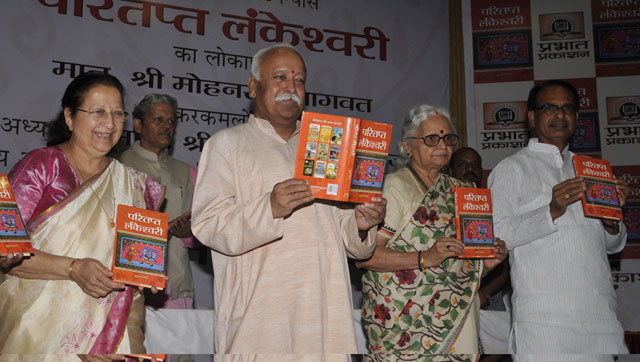 Mohan Bhagwat in Bhopal Book release July 11, 2015