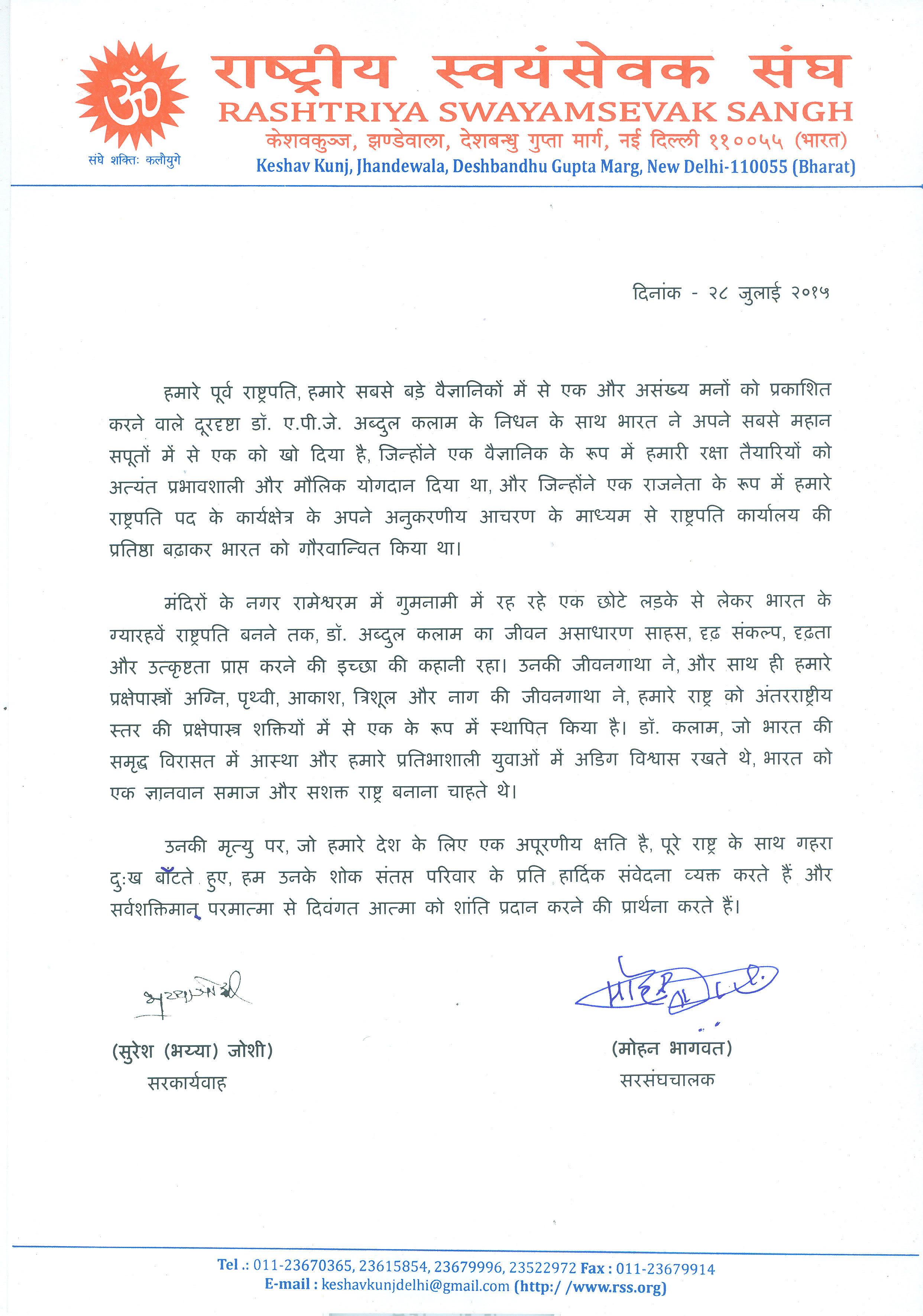 Sarasanghachalak Condolence on Kalam