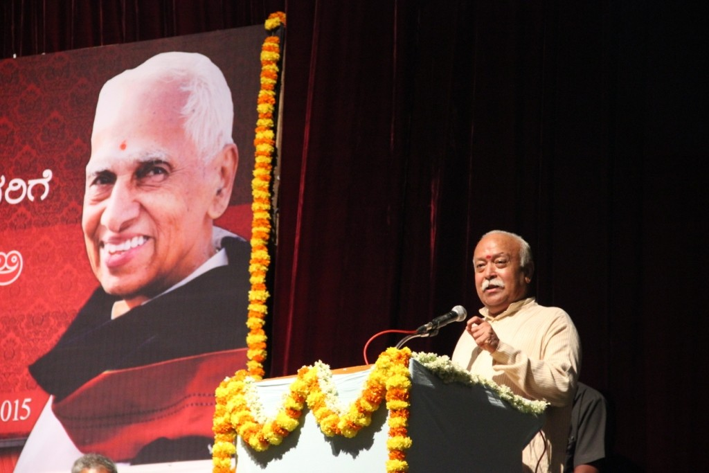 RSS Sarasanghachlak Mohan Bhagwat addressing at Shraddhanjali Sabha for Na Krishnappaji in Bengaluru