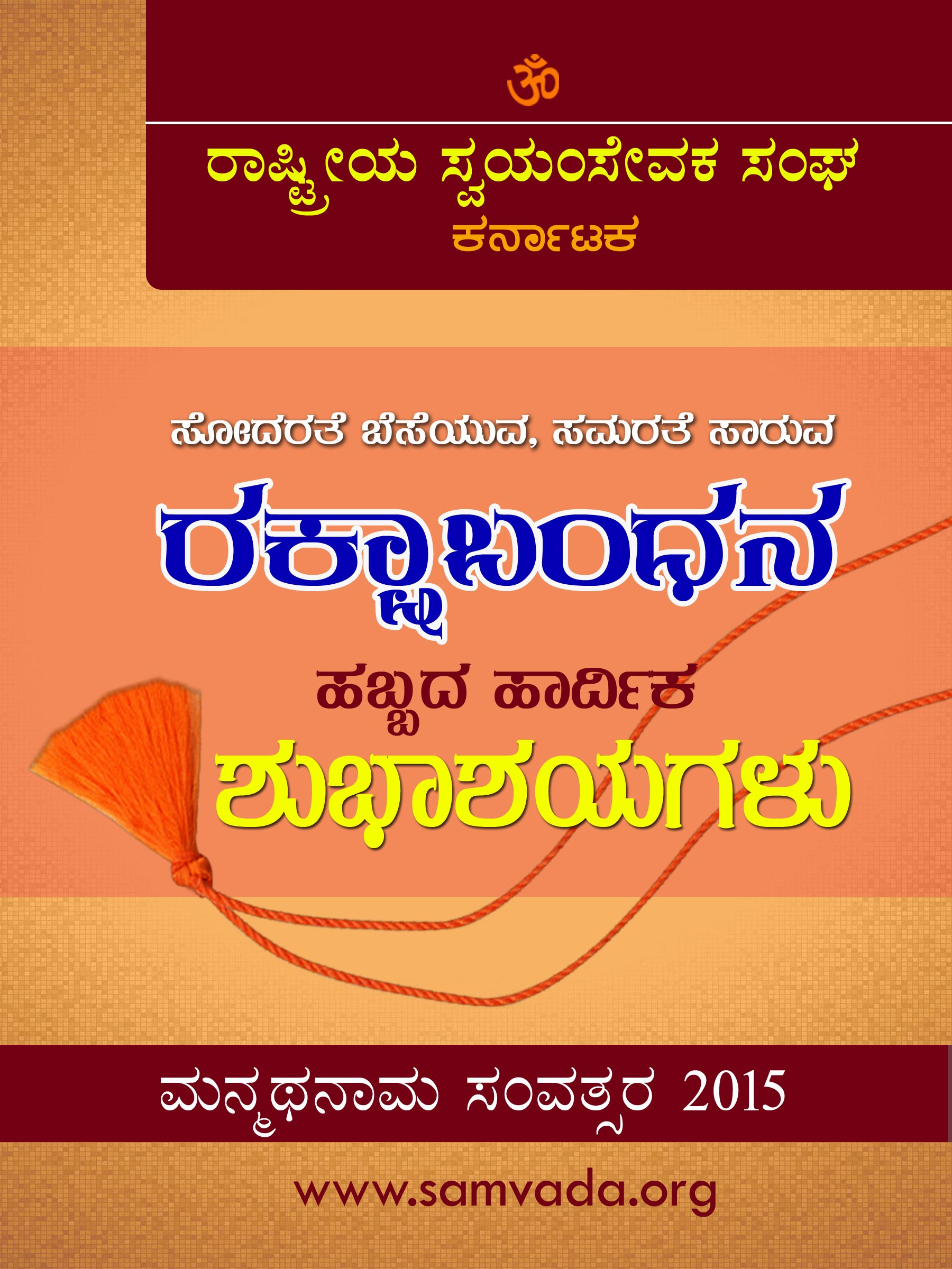 rakshabandhan (1)
