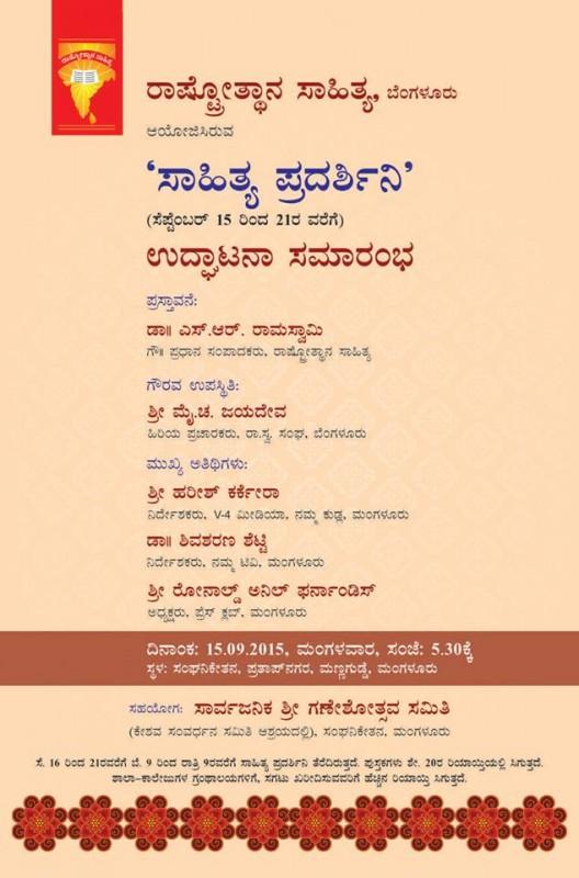 Rashtrotthana Sahitya at Mangaluru-1 (3)