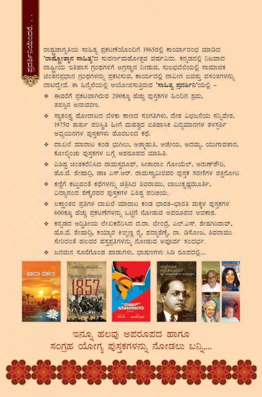 Rashtrotthana Sahitya at Mangaluru-1 (4)