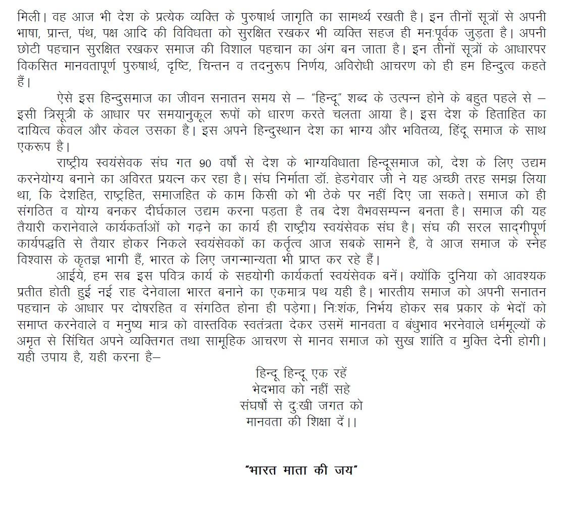 Vijayadashami-Speech-Hindi-Page-5