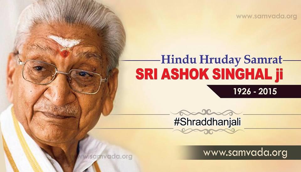 Shraddhanjali to Sri Ashok Singhal