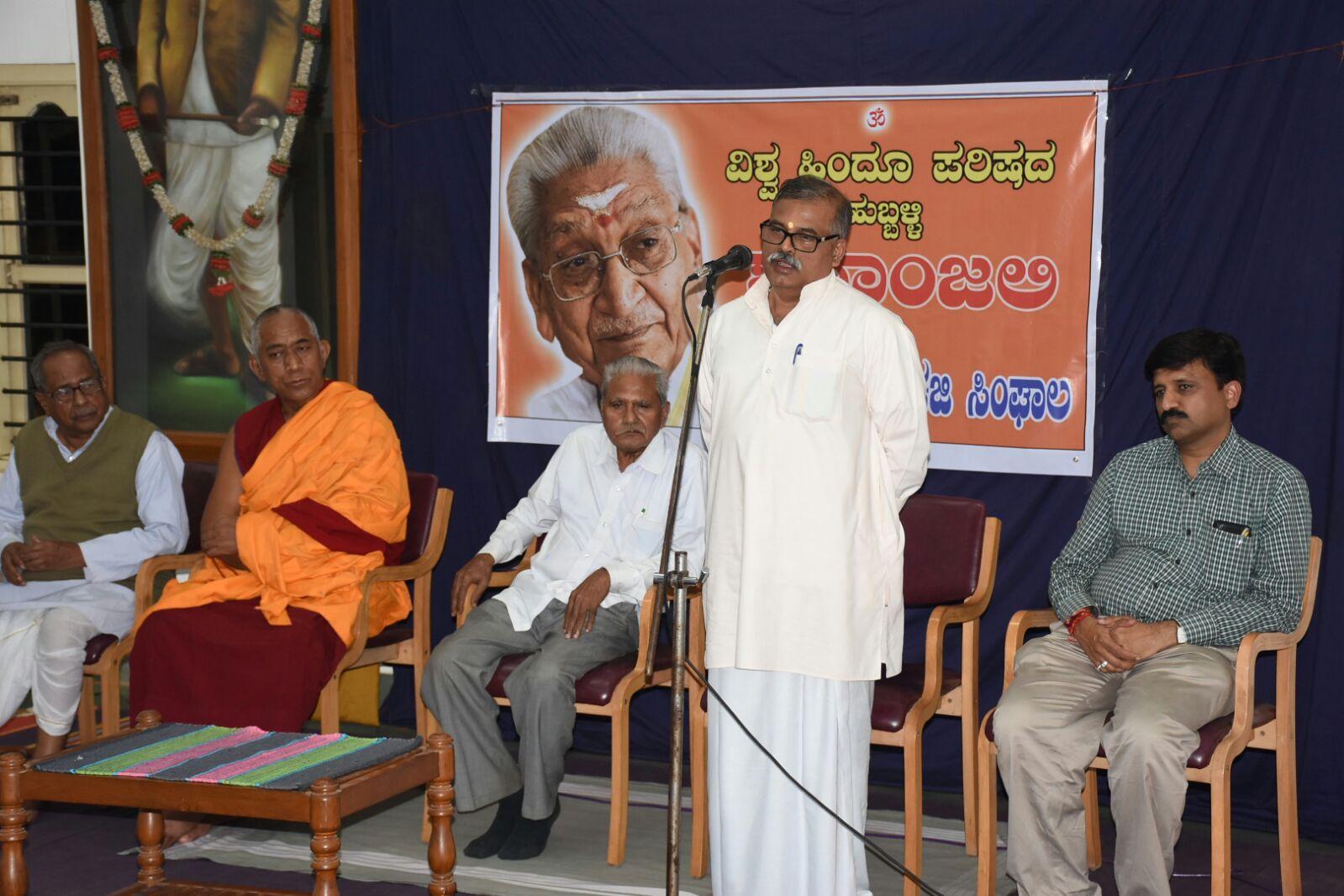 Mangesh Bhende addressing Shraddhanjali Sabha at Hubballi