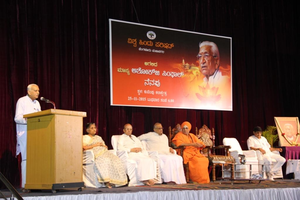 VHP functionary YK Raghavendra Rao speaking at Shraddhanjali Sabha