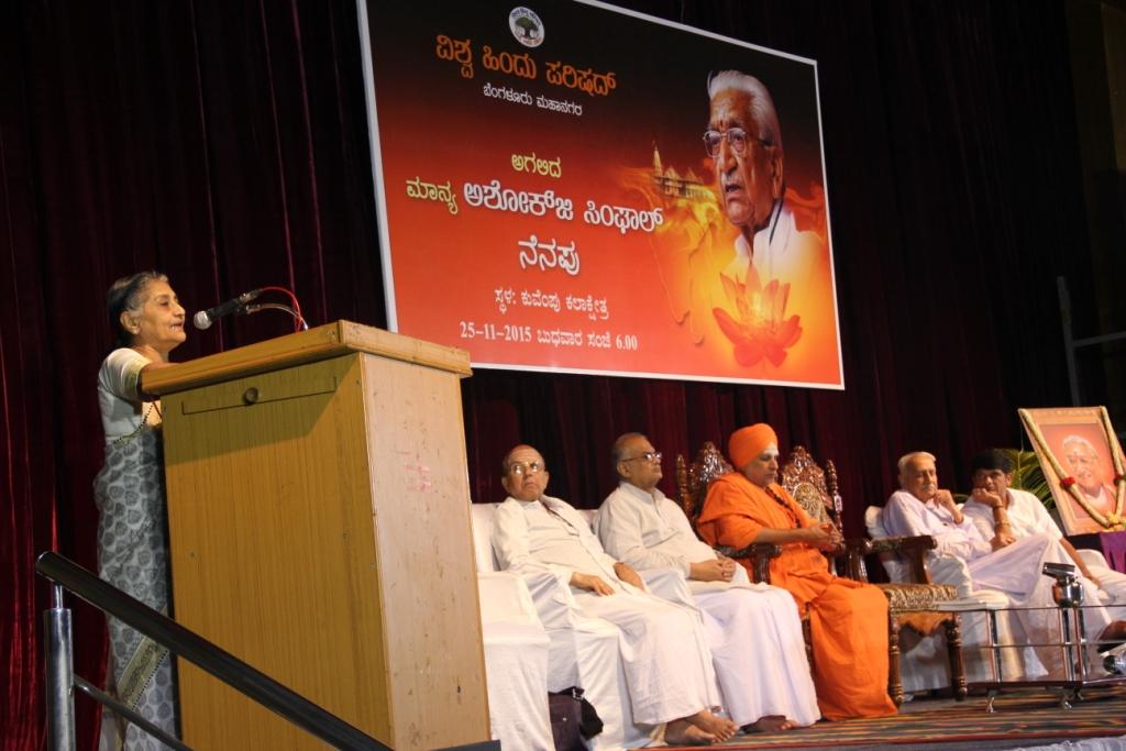 Rajamata Chandrakanta Devi speaks at Shraddhanjali Sabha