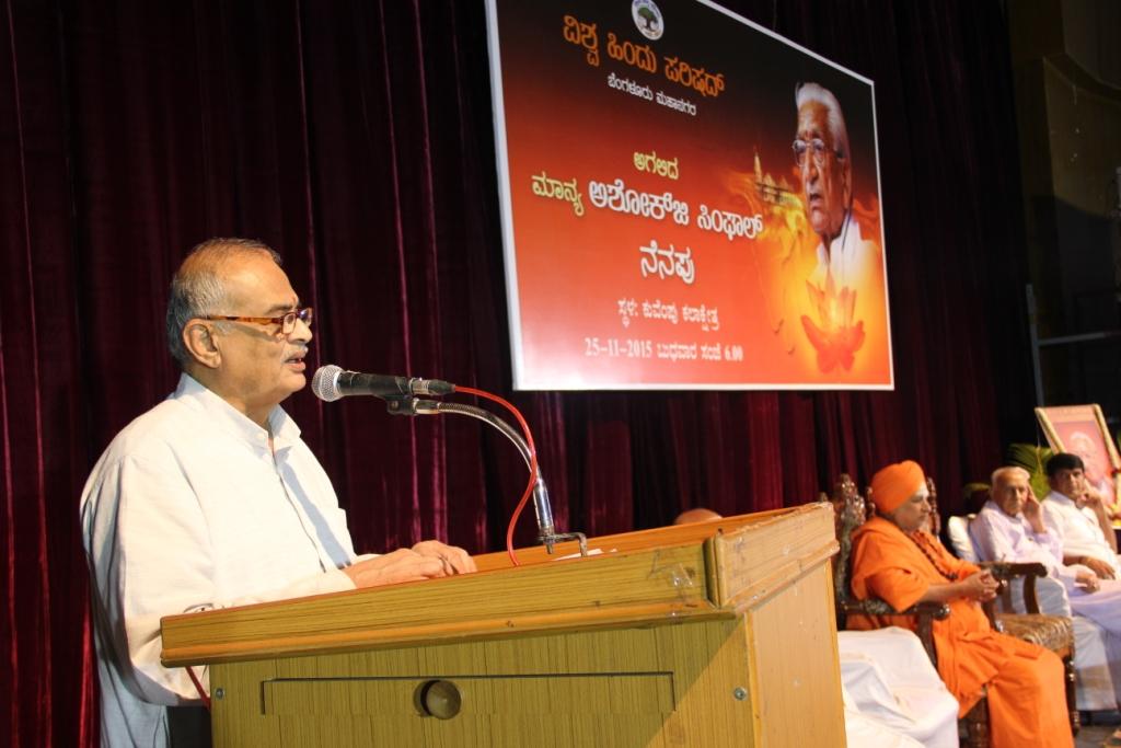 V Nagaraj, RSS Kshetreeya Sanghachalak speaking at Shraddhanjali Sabha