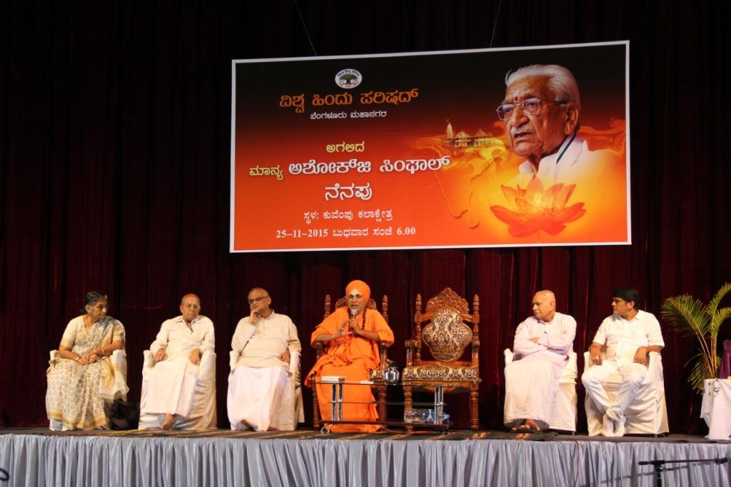 Poojaneeya Shivarudra Swamiji of Beli Matha speaks at Shraddhanjali Sabha