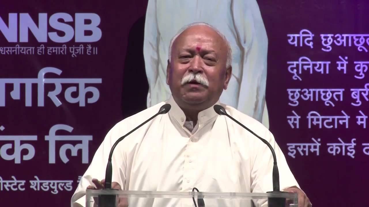 VIDEO: RSS Sarasanghachalak Mohan Bhagwat's speech on Samajik Samarasata at Nagpur