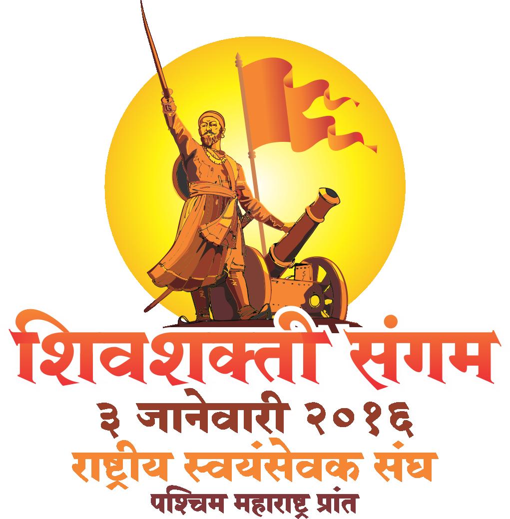 #ShivShaktiSangam: Live from Pune