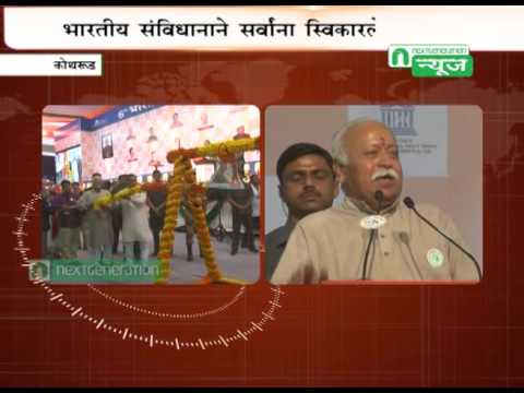 VIDEO: RSS Sarasanghachalak Mohan Bhagwat addressed Students at MIT School of Govt, Pune