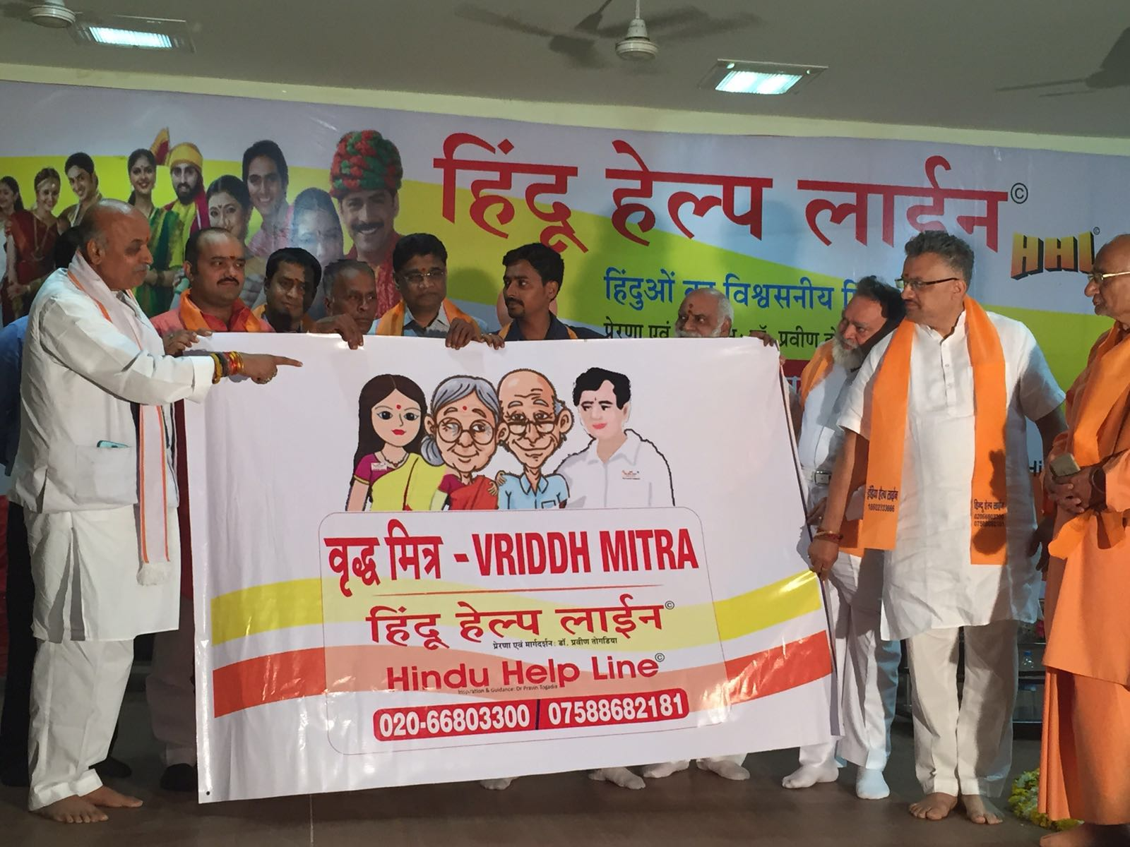 'VRIDDH-MITRA' Service for Senior Citizens Launched by Hindu Help Line On 5th Anniversary