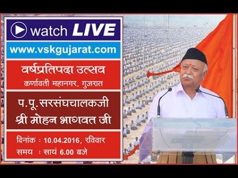 Varsh Pratipada Utsav : Live from Karnavati