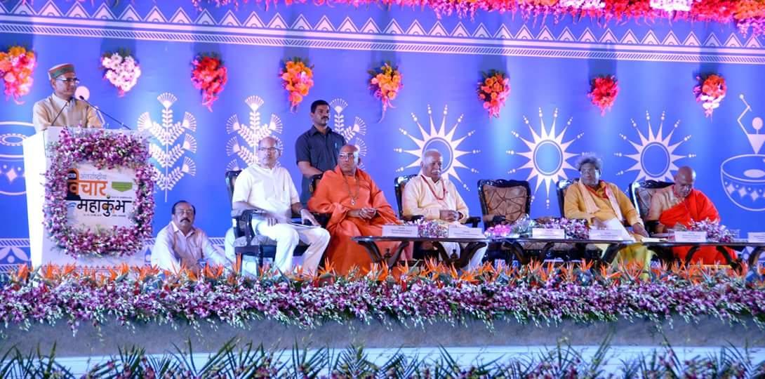 #VaicharikMahaKumbh