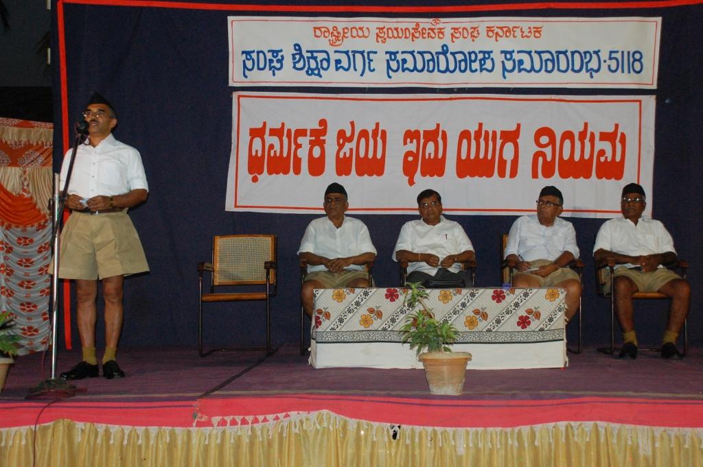 Dattatreya Vajralli, RSS Pranth Sah Vyavastha Pramukh o Karnataka Uttara addressed at Hagaribommanahalli